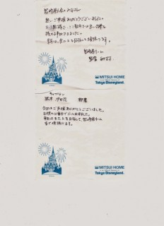 西村監督・黒木キャプテンのメッセージ。