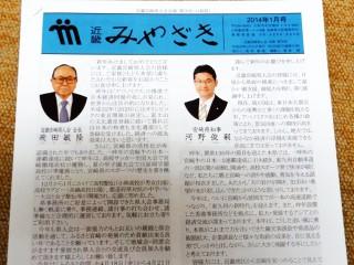 会報70号1ページ