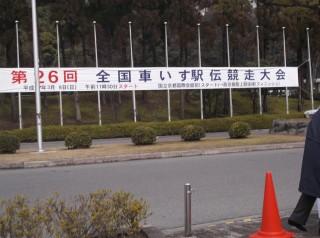 H27車椅子駅伝6